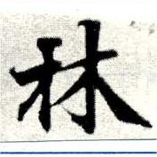 HNG049-0379