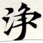 HNG049-0403