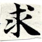 HNG049-0410