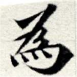 HNG049-0423