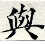 HNG049-0509