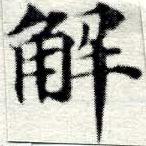 HNG049-0527b