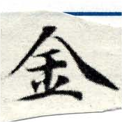 HNG049-0569