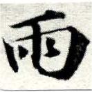 HNG049-0584