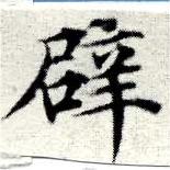 HNG049-0634b