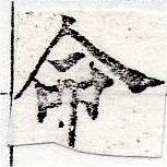 HNG050-0014
