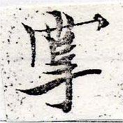 HNG050-0055