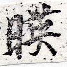 HNG050-0062