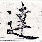 HNG050-0113