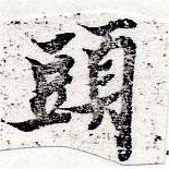 HNG050-0129