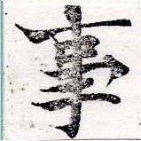 HNG050-0153