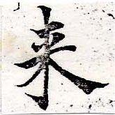HNG050-0163