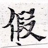 HNG050-0168