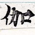 HNG050-0175