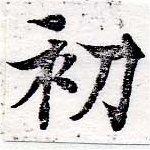 HNG050-0193