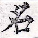 HNG050-0218