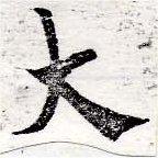 HNG050-0245