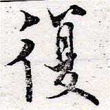 HNG050-0281