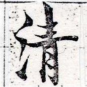 HNG050-0360