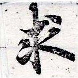 HNG050-0363