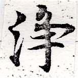 HNG050-0366