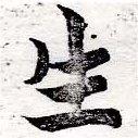 HNG050-0381