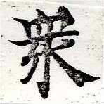 HNG050-0396