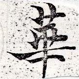 HNG050-0445