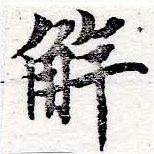 HNG050-0457