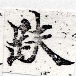 HNG050-0481