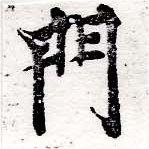 HNG050-0500