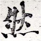 HNG050-0530a