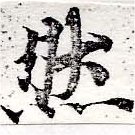 HNG050-0530b