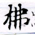 HNG055-0083