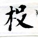 HNG055-0103