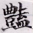 HNG055-0169a