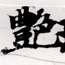 HNG055-0169b