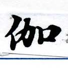 HNG055-0236