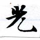 HNG055-0247