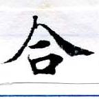 HNG055-0281