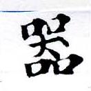 HNG055-0282