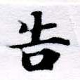 HNG055-0287