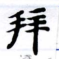HNG055-0361