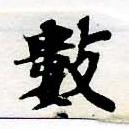 HNG055-0367