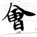 HNG055-0387