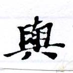 HNG055-0491