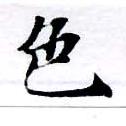HNG055-0494