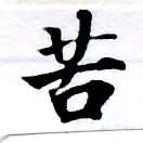 HNG055-0495