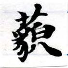HNG055-0502
