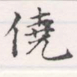 HNG056-0038
